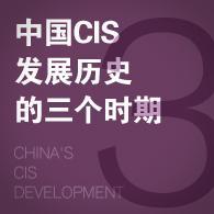 中国CIS发展历史的三个时期