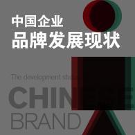 中国企业最新manbetx客户端下载发展现状