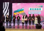 """重师新媒体学院联合爱奇艺,2016""""十分创意视频""""颁奖典礼"""