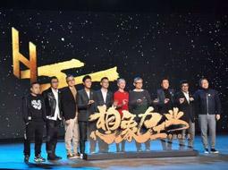 华谊和工夫影业联合发布新厂LOGO