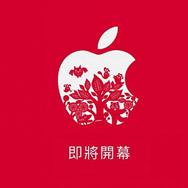 """台湾首家苹果店待开业 宣传广告充满了""""中国红"""""""