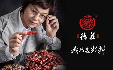 德庄火锅 - 我只选好料