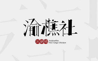 """黄鸡白酒渝樵社 - 江湖菜的""""简与拙"""""""