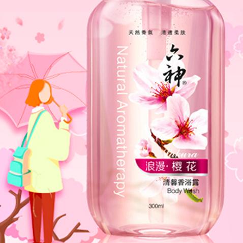 想更年轻的六神 推出了一套樱花味身体用品
