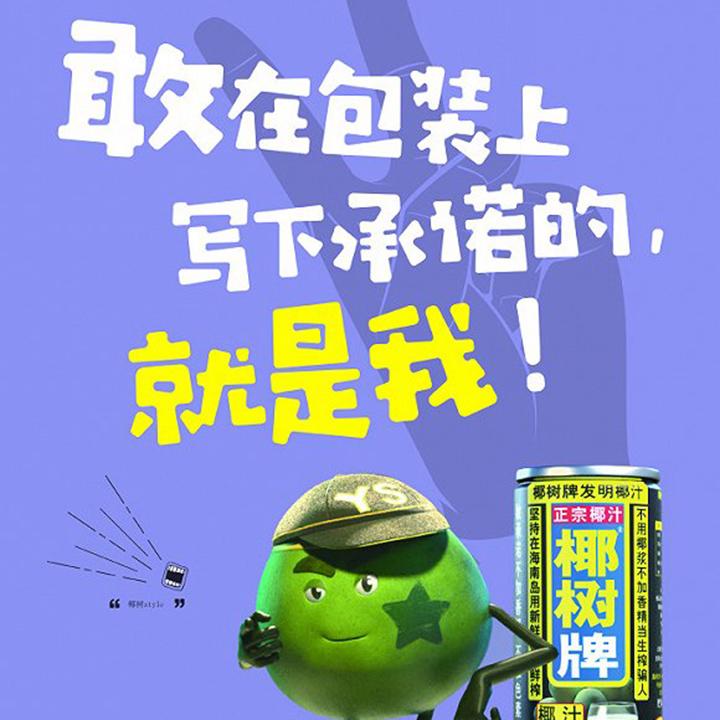 常常让广告人怀疑人生的椰树椰汁,广告画风终于要变一变了。